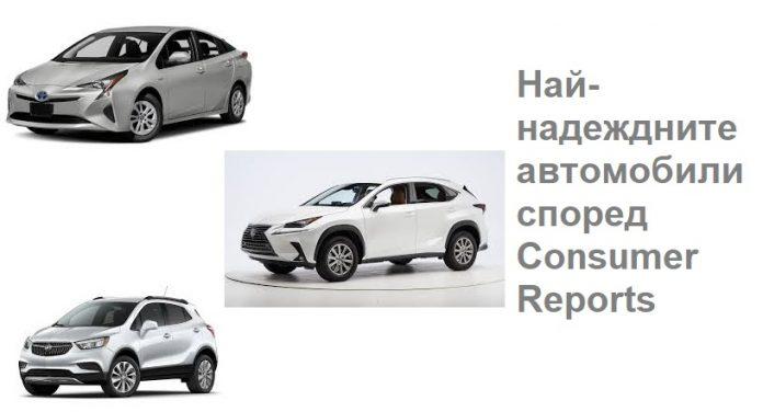 колите с най-малко проблеми